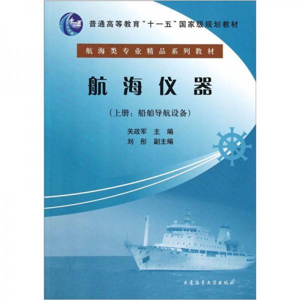 """航海仪器(上册)(船舶导航设备)/普通高等教育""""十一五""""国家级规划教材·航海类专业精品系列教材"""