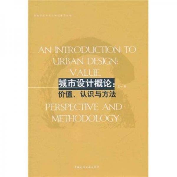 高校建筑学专业规划推荐教材·城市设计概论:价值、认识与方法