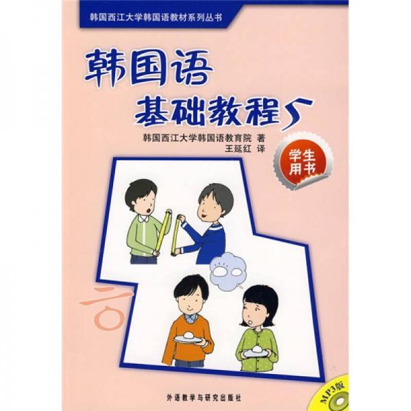 韩国西江大学韩国语教材系列丛书:韩国语基础教程5(学生用书)