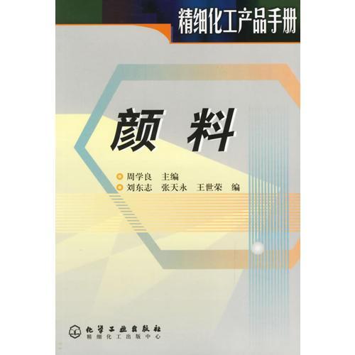颜料(精细化工产品手册)