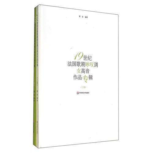 19世纪法国歌剧咏叹调 女高音作品专辑(上下册)