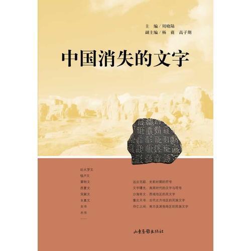 中国消失的文字