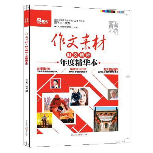 2019年作文素材时文精粹年度精华本(备考2020)