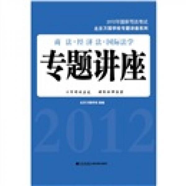 2012年国家司法考试
