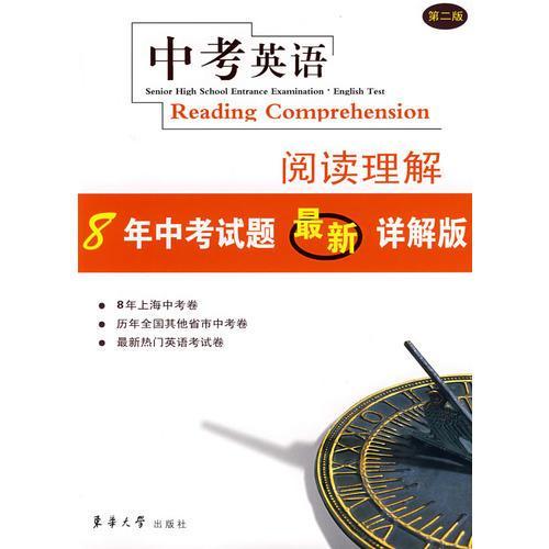 中考英语——阅读理解(第二版)
