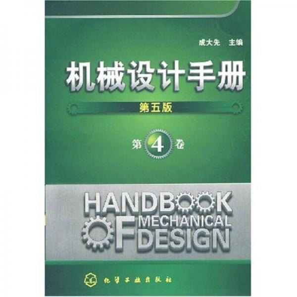 机械设计手册4(第5版)