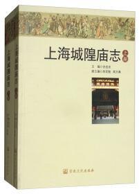 上海城隍庙志 . 上册