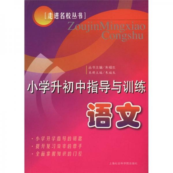 走进名校丛书·小学升初中指导与训练:语文