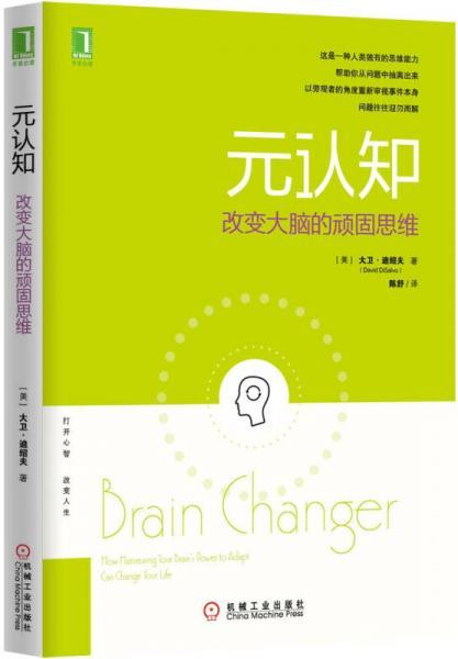 元认知:改变大脑的顽固思维