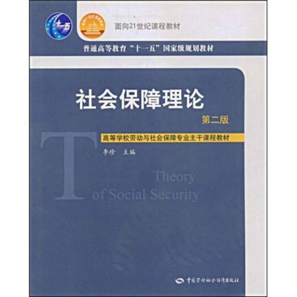 社会保障理论