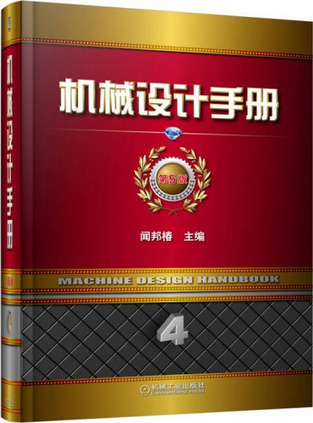 机械设计手册(第4卷)(第5版)