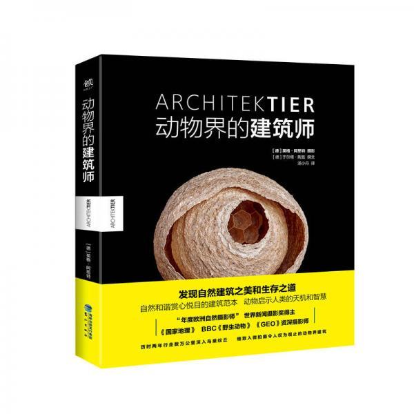 动物界的建筑师
