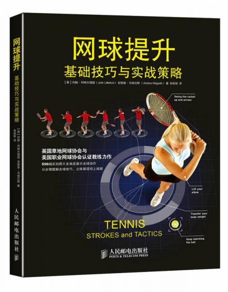 网球提升:基础技巧与实战策略