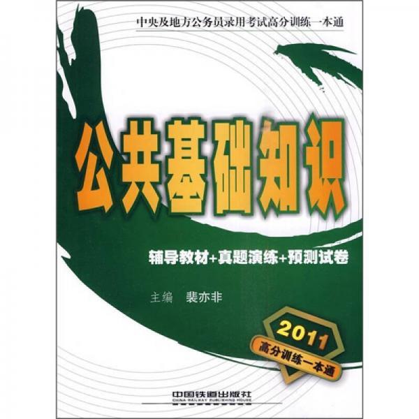 2011中央及地方公务员录用考试高分训练一本通:公共基础知识