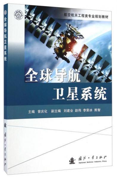 全球导航卫星系统/航空航天工程类专业规划教材