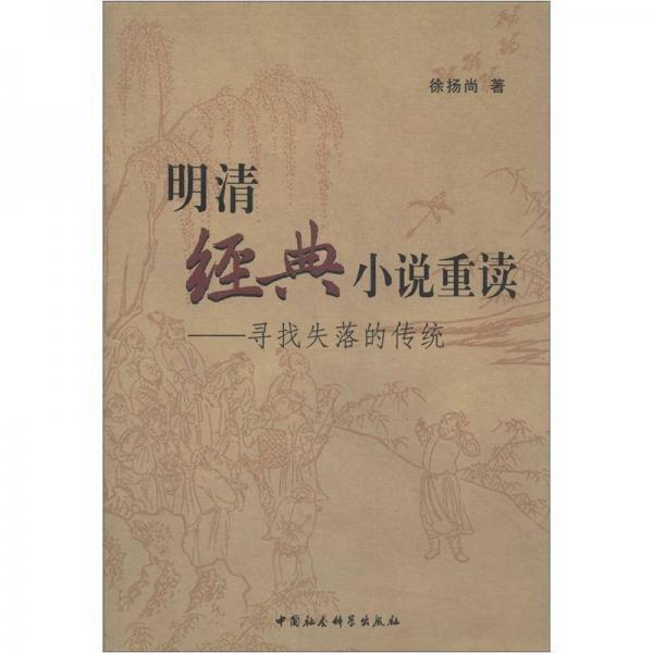 明清经典小说重读:寻找失落的传统