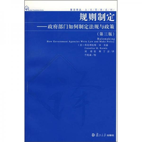 规则制定:政府部门如何制定法规与政策(第3版)