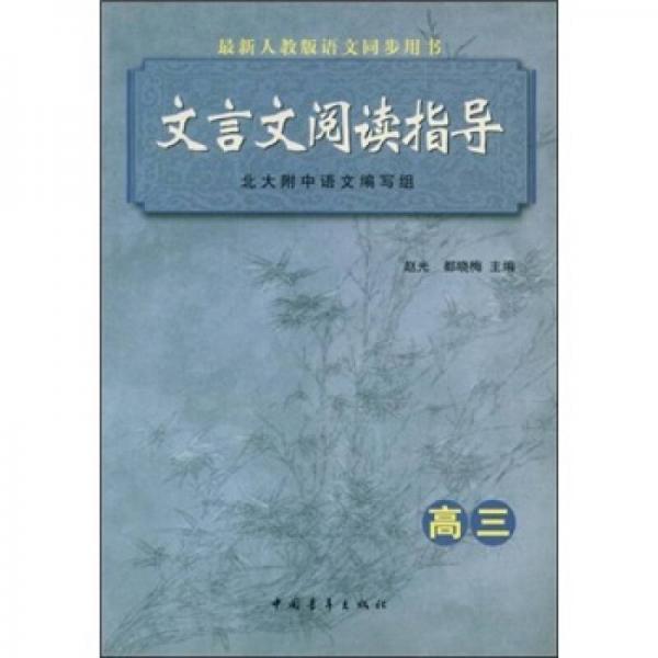 最新人教版语文同步用书:文言文阅读指导(高3)