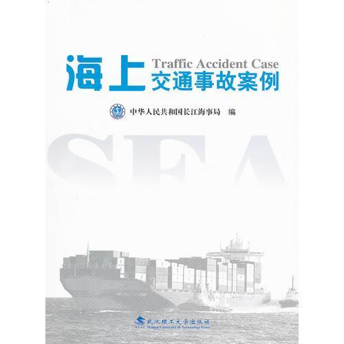 海上交通事故案例