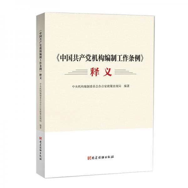 《中国共产党机构编制工作条例》释义