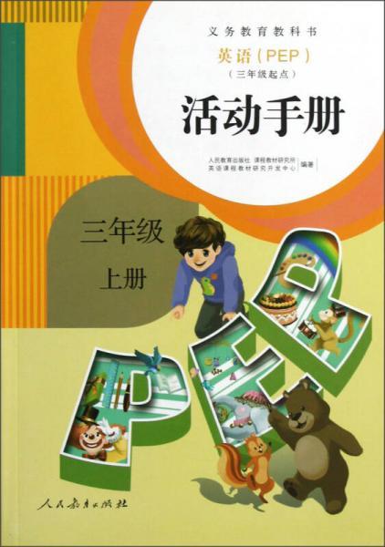 义教教科书:英语活动手册(三年级上 PEP 3年级起点)
