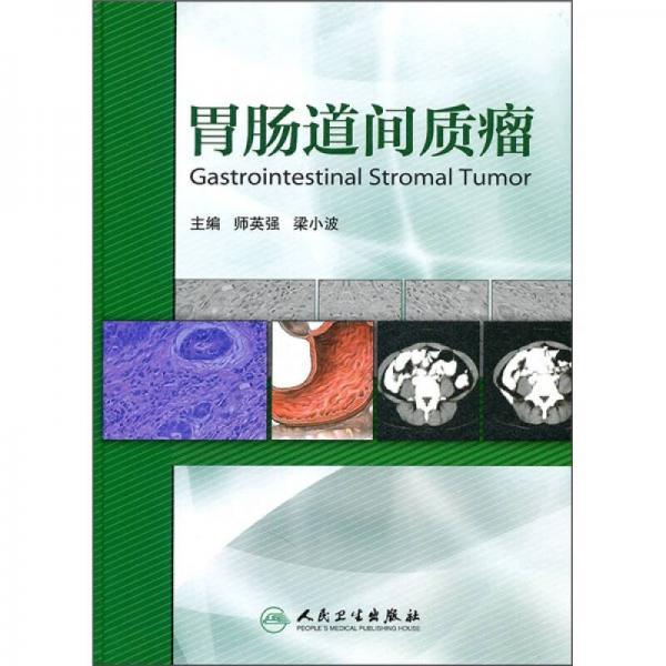 胃肠道间质瘤