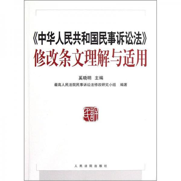《中华人民共和国民事诉讼法》修改条文理解与适用