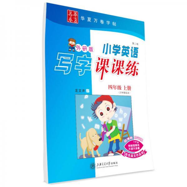 华夏万卷字帖 小学英语写字课课练:四年级上册(外研版 三年级起点)