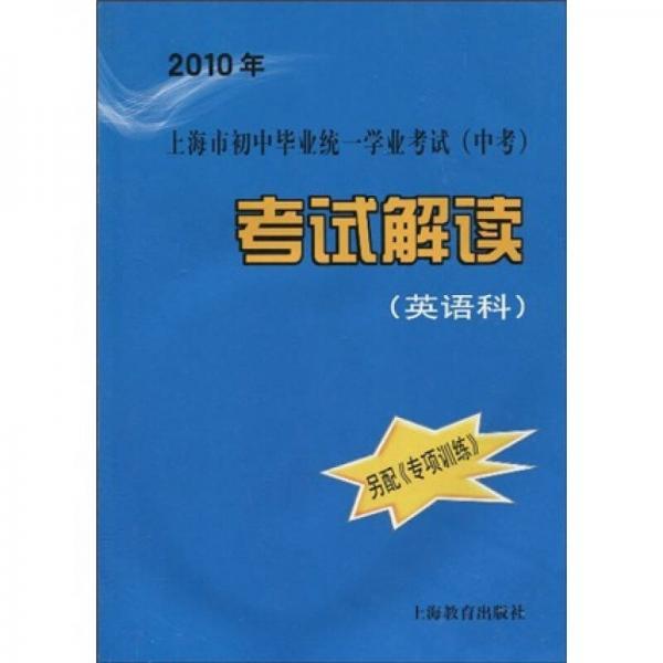 2011年上海市初中毕业统一学业考试(中考):考试解读(英语科)