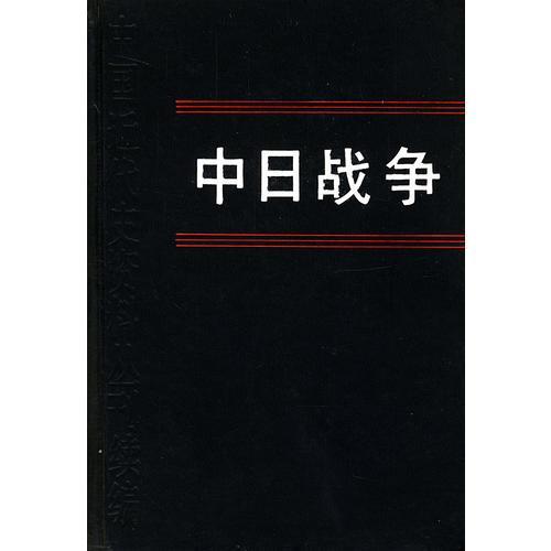 中日战争.3