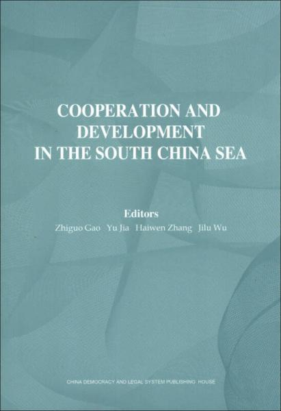 Cooperation and Development in the South China Sea(Volume1)