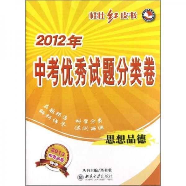 桂壮红皮书系列丛书·2012年中考优秀试题分类卷:思想品德
