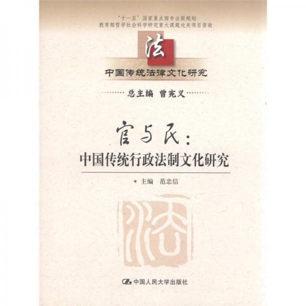 中国传统法律文化研究·官与民:中国传统行政法制文化研究