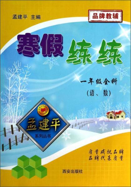 孟建平系列丛书·寒假练练:1年级全科(语、数)