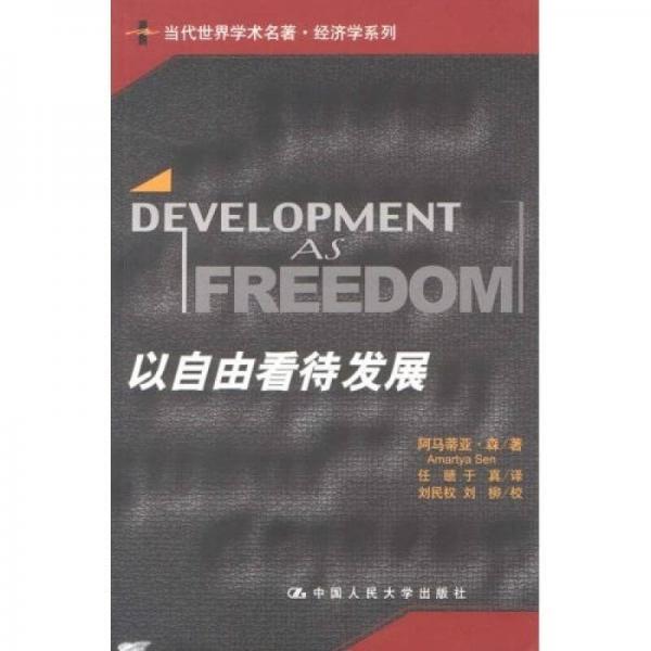 以自由看待发展