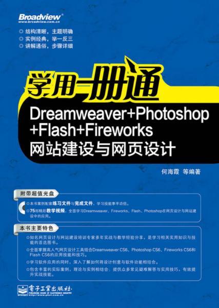 学用一册通:Dreamweaver+Photoshop+Flash+Fireworks网站建设与网页设计