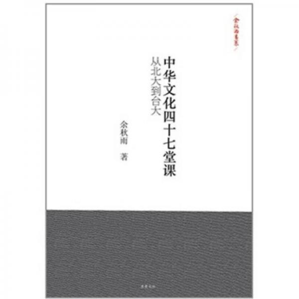 中华文化四十七堂课