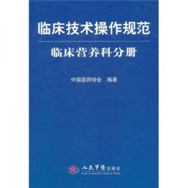 临床技术操作规范(临床营养科分册)
