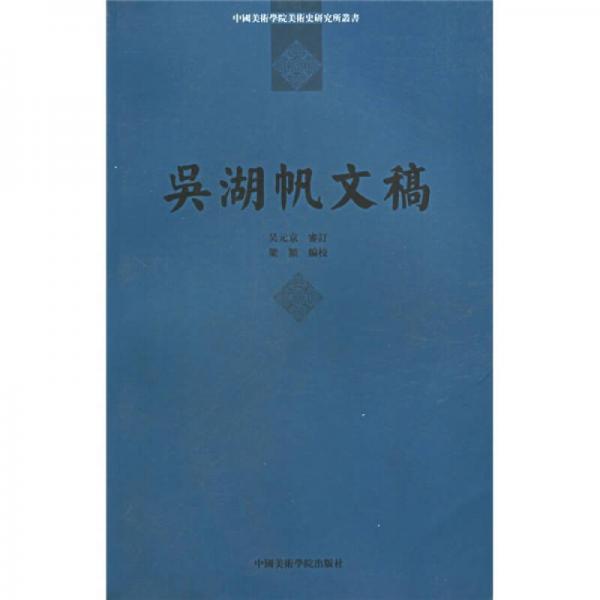 吴湖帆文稿