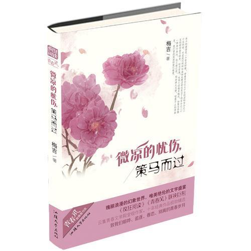 微凉的忧伤策马而过(梅吉 著)/疯狂阅读/青春风系列/天星教育