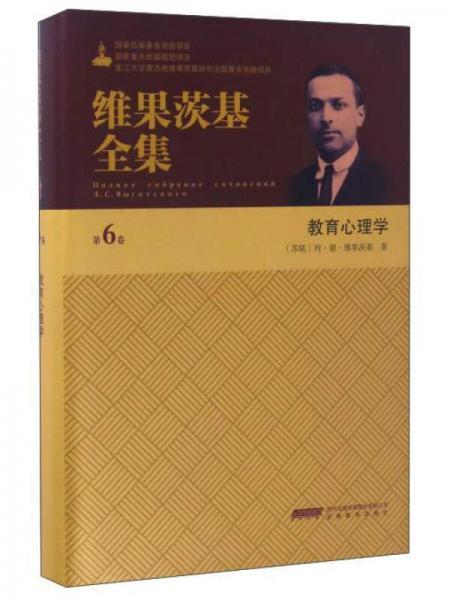 维果茨基全集(第6卷):教育心理学