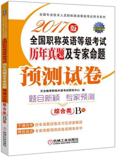 全国职称英语等级考试历年真题及专家命题预测试卷 综合类 B级