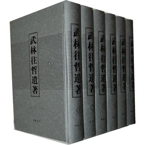 武林往哲遗著(精装全六册)