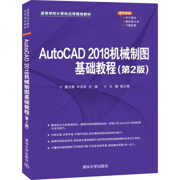 AutoCAD 2018机械制图基础教程(第2版)