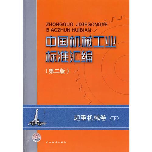中国机械工业标准汇编(第二版)起重机械卷(下)