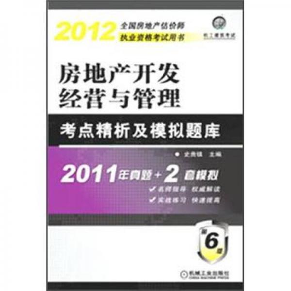 2012房地产开发经营与管理:考点精析及模拟题库(第6版)