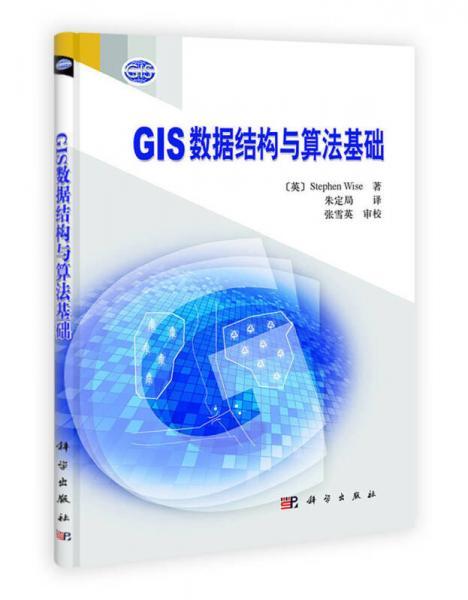 GIS数据结构与算法基础