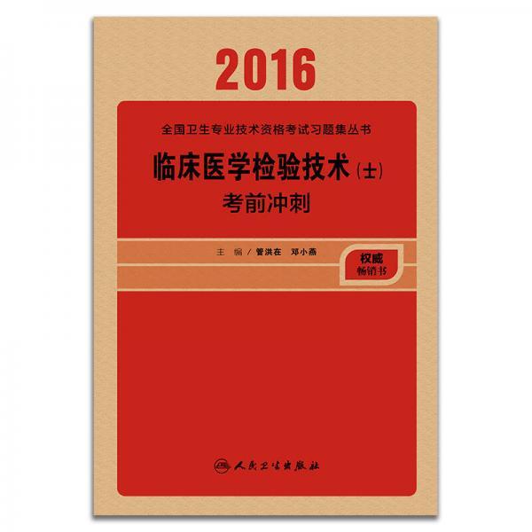 2016年全国卫生专业技术资格考试习题集丛书:临床医学检验技术(士)考前冲刺
