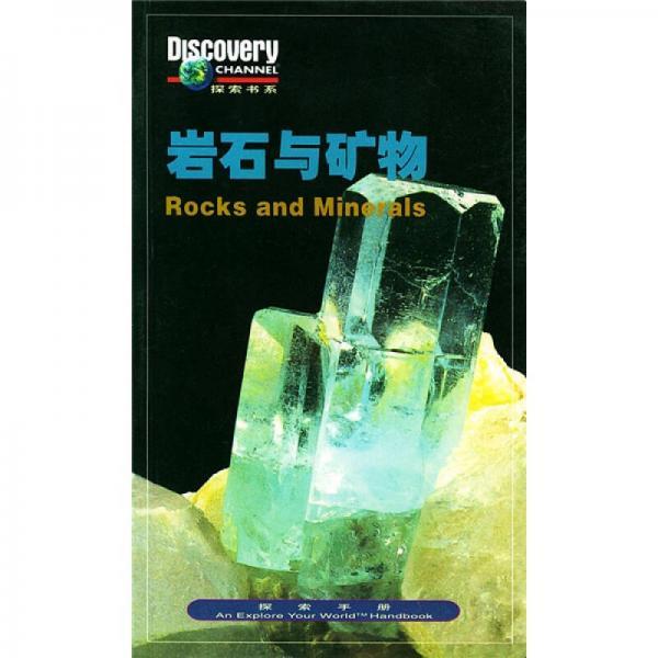 探索手册:岩石与矿物