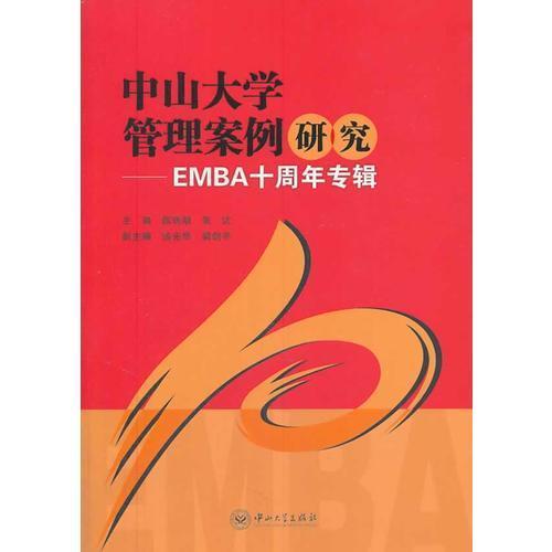 中山大学管理案例研究-EMBA十周年专辑